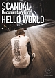 """Documentary film 「HELLO WORLD」"""