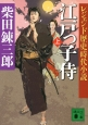江戸っ子侍(上) レジェンド歴史時代小説