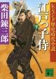 江戸っ子侍(下) レジェンド歴史時代小説