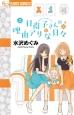 日南子さんの理由-ワケ-アリな日々 (2)
