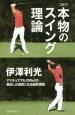 ゴルフ 本物のスイング理論
