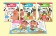 女子栄養大学栄養クリニックのこども栄養素えほん 全3巻