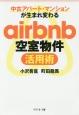 airbnb空室物件活用術 中古アパート・マンションが生まれ変わる