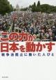 この力が日本を動かす 戦争法阻止に動いた人びと
