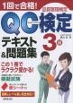 1回で合格!QC検定 テキスト&問題集 3級 品質管理検定
