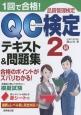 1回で合格!QC検定 テキスト&問題集 2級 品質管理検定