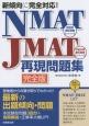 新傾向に完全対応!NMAT・JMAT再現問題集<完全版>