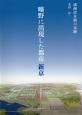曠野に出現した都市 新京 満洲清水組の足跡