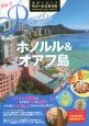地球の歩き方 リゾートスタイル ホノルル&オアフ島 2016-2017 (R01)