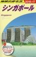 地球の歩き方 シンガポール 2016~2017 (D20)