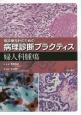 癌診療指針のための病理診断プラクティス 婦人科腫瘍