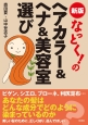 なっとく!のヘアカラー&ヘナ&美容室選び<新版>