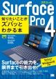Surface Pro4 知りたいことがズバッとわかる本