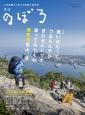 季刊のぼろ 2016冬 特集:低いけんってつまらんやら言わせんとです。登ってみらんね個性派低山。 九州密着の山歩き&野遊び専門誌