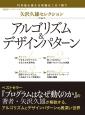 アルゴリズム&デザインパターン 矢沢久雄セレクション 10年後も使える知識をこの1冊で