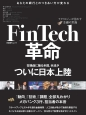 FinTech革命 ついに日本上陸 テクノロジーが溶かす金融の常識