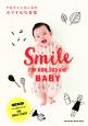 アカチャンホンポのスマイルな育児 Smile FOR MOM, DAD AND BABY