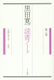 黒田寛一 読書ノート 一九四九年一月-九月 (3)