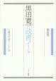 黒田寛一 読書ノート 1949年9月-12月 (4)