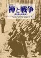 禅と戦争<新装版> 禅仏教の戦争協力