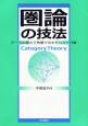 圏論の技法 アーベル圏と三角圏でのホモロジー代数