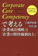 Corporate Core Competencyで考える「企業成長戦略」と「企業の期待価値向上」 我が社が我が社であり続けられる企業存立の理由