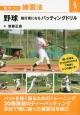 野球 強打者になるバッティングドリル 差がつく練習法