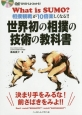 世界初の相撲の技術の教科書 相撲観戦が10倍楽しくなる!!