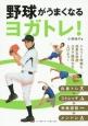野球がうまくなるヨガトレ! 野球×ヨガ