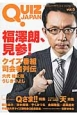 QUIZ JAPAN 福澤朗、見参! 古今東西のクイズを網羅するクイズカルチャーブック(5)