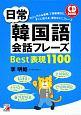日常韓国語会話フレーズ Best表現1100