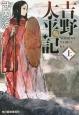 吉野太平記(上)