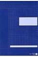 スクールプランニングノート別冊記録ノート(3冊組) 2016