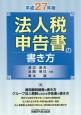 法人税申告書の書き方 平成27年