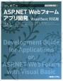 はじめてのASP.NET Webフォームアプリ開発<Visual Basic対応版>