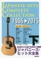 ジャパニーズ・ヒット大全集(下) 1986-2015 ギター弾き語り用完全アレンジ楽譜
