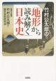 竹村公太郎の「地形から読み解く」日本史