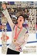 フィギュアスケート日本男子応援ブック 羽生結弦 歴代最高で完全制覇322・40の感動 (12)