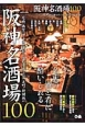 阪神名酒場100 名店の酒と肴に酔いしれる