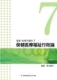 最新・保健学講座 保健医療福祉行政論<第4版> (7)