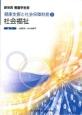新体系看護学全書 社会福祉<第8版> 健康支援と社会保障制度3