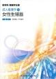 新体系看護学全書 女性生殖器<第4版> 成人看護学10