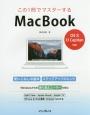 この1冊でマスターするMacBook
