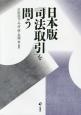 日本版「司法取引」を問う