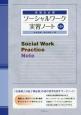 ソーシャルワーク実習ノート<第2版> 実習生必携