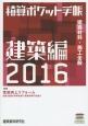 積算ポケット手帳 建築編 2016 特集:性能向上リフォーム 建築材料・施工全般