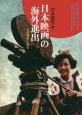 日本映画の海外進出 文化戦略の歴史