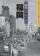 昭和のアルバム 福岡