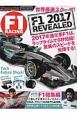 F1 RACING 2015-2016 F1総集編<日本版>