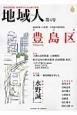 地域人 地域特集:豊島区 地域情報満載!地域創生のための総合情報(4)